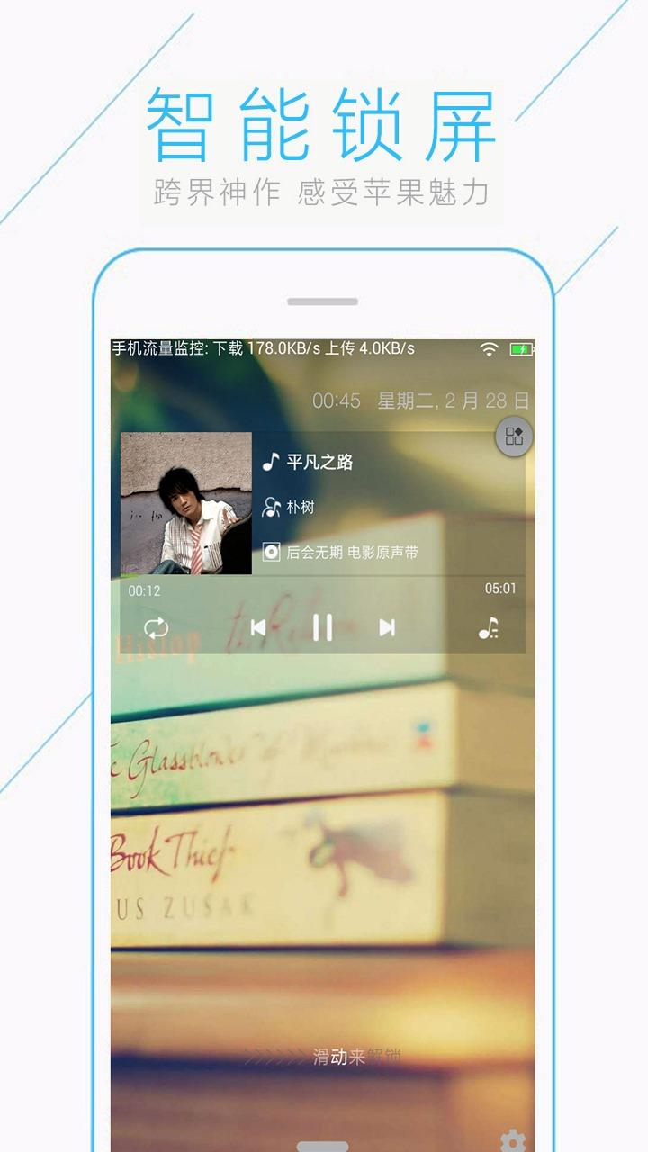 iPhone7苹果锁屏主题-应用截图