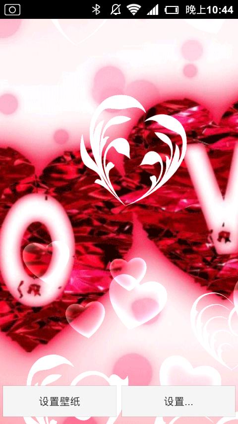 情人的爱动态壁纸-应用截图