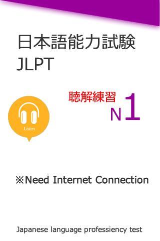 日语听力练习