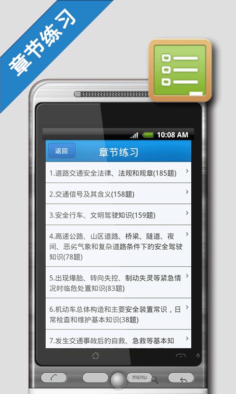 交规考试 生產應用 App-愛順發玩APP