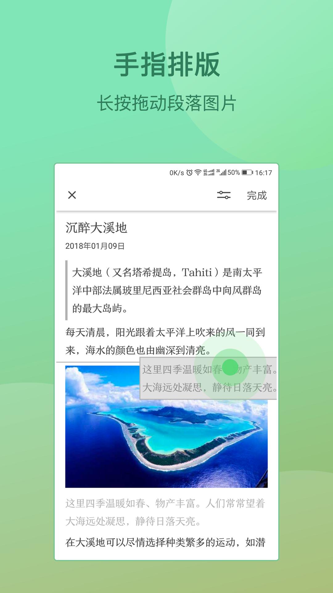 搜狐墨客-应用截图