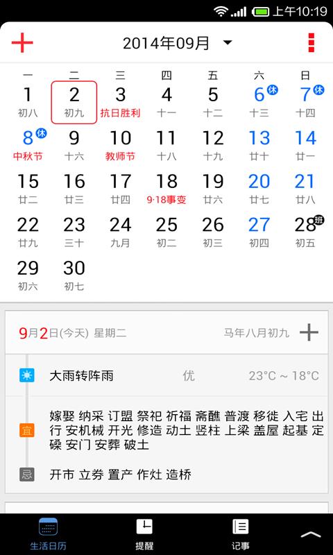 生活日历-万年历