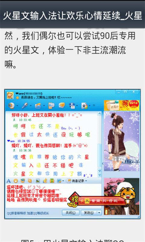 【免費生產應用App】火星文输入法-APP點子