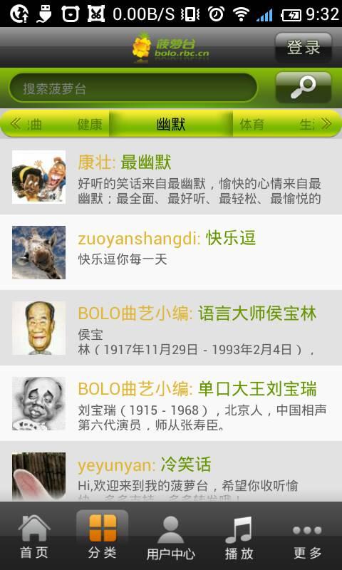 【免費媒體與影片App】菠萝台-APP點子