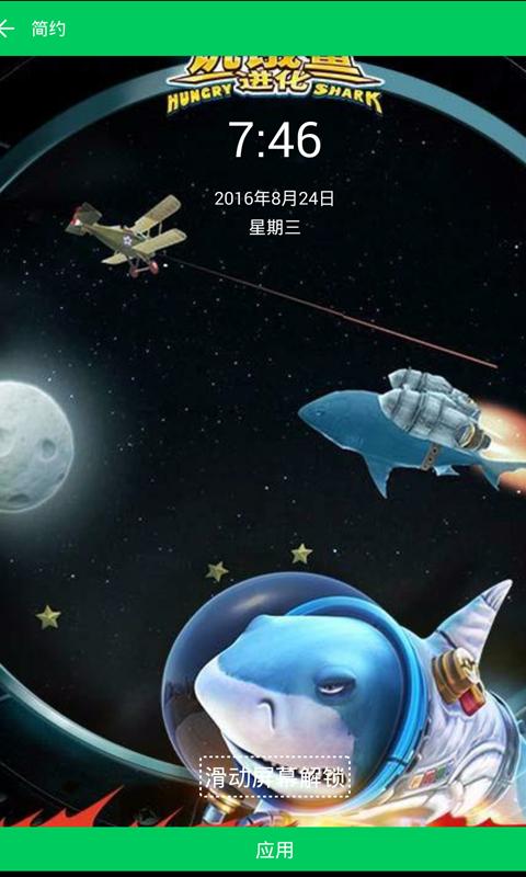 饥饿鲨无限钻石(锁屏精灵)-应用截图