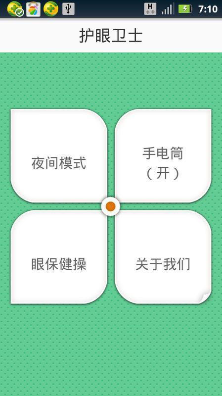 免費下載生活APP|护眼卫士 app開箱文|APP開箱王