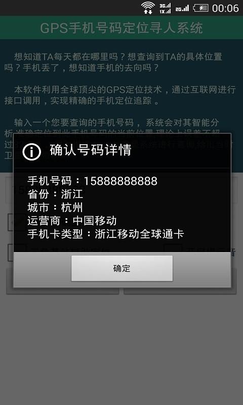 手机号码定位跟踪系统