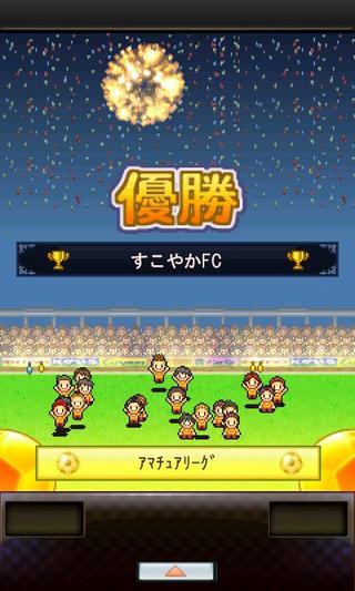 無料游戏Appのサッカークラブ物语 Lite|記事Game