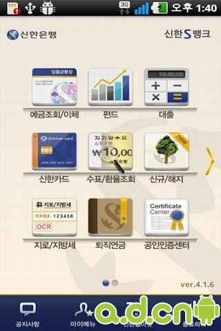 新韩银行客户端