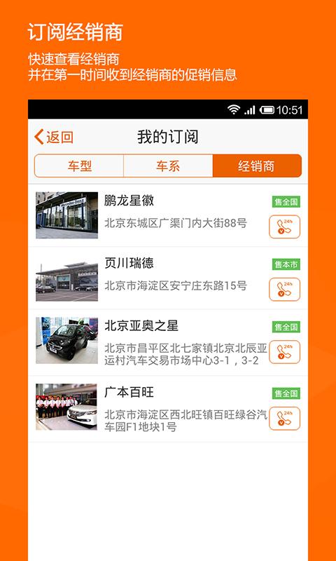 【免費生活App】汽车报价-汽车之家出品-APP點子