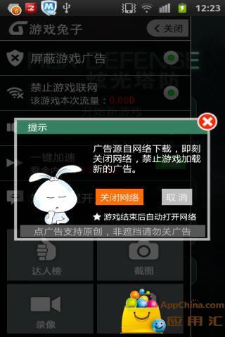 免費下載模擬APP 游戏兔子 app開箱文 APP開箱王