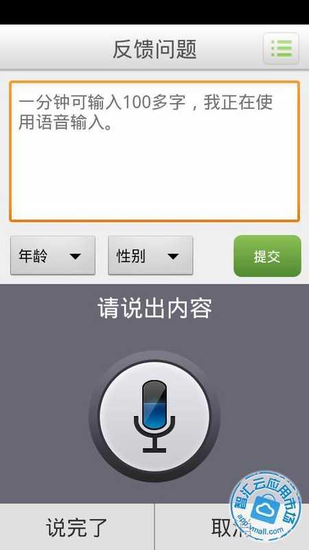 玩免費工具APP|下載语音手写输入法 app不用錢|硬是要APP