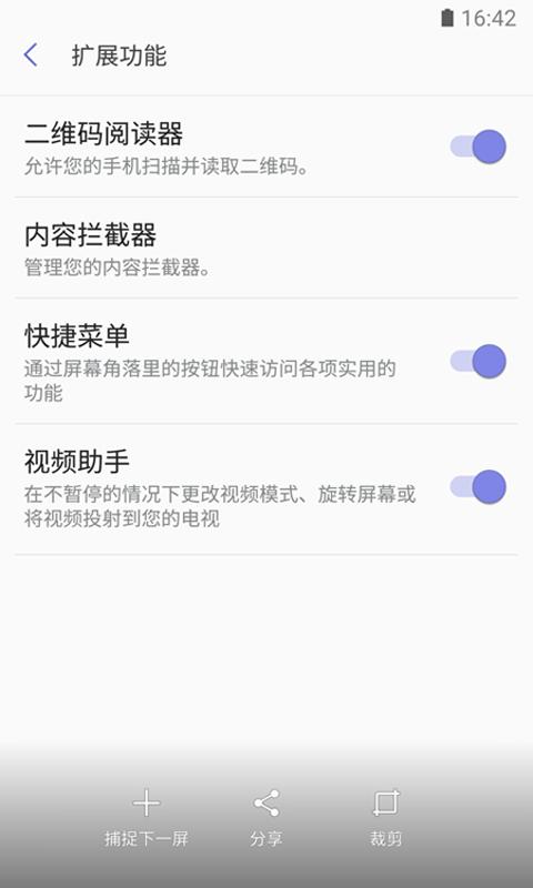 三星浏览器-应用截图