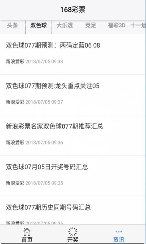 华阳彩票-应用截图