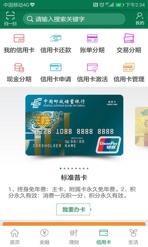 邮储银行-应用截图