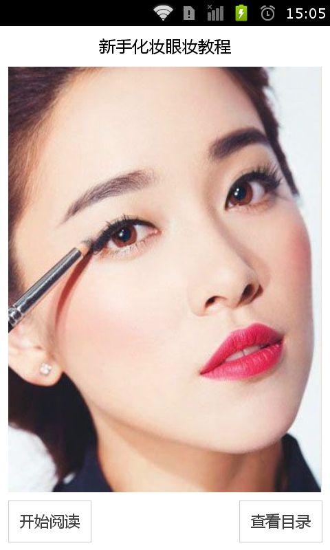 新手化妆眼妆教程
