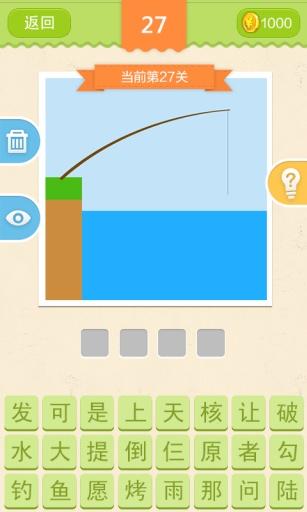 玩休閒App|超级猜成语免費|APP試玩