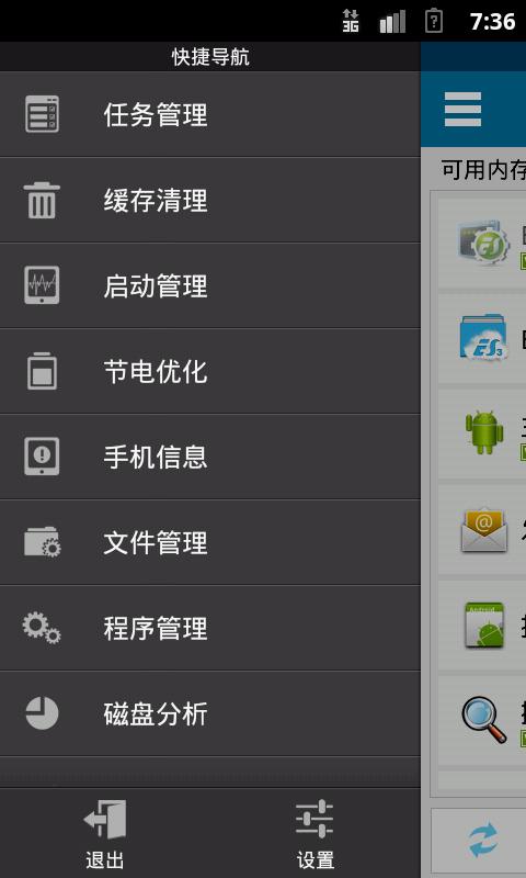 【免費工具App】ES 任务管理器-APP點子