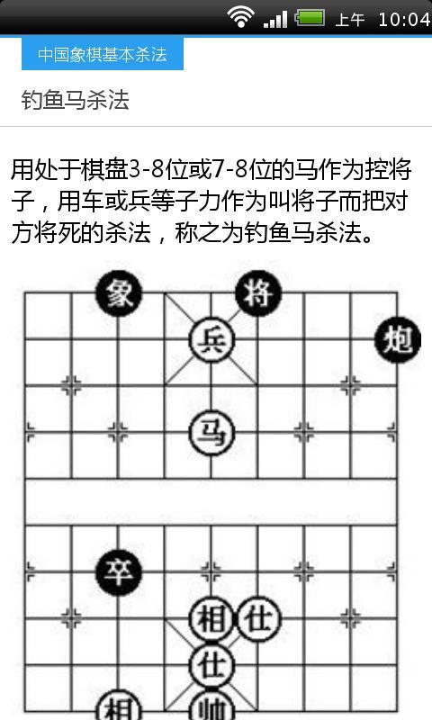 玩免費棋類遊戲APP|下載中国象棋入门教程大全 app不用錢|硬是要APP