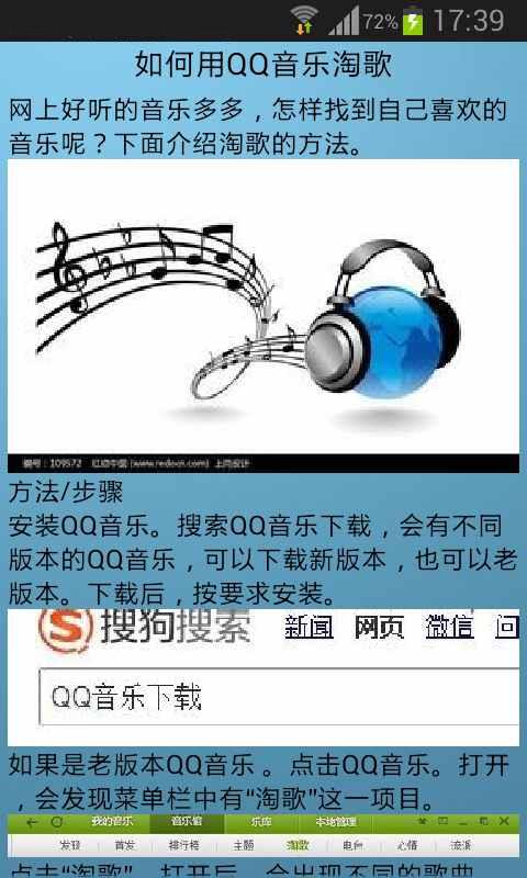 玩免費工具APP|下載QQ音乐-音乐播放器教程 app不用錢|硬是要APP
