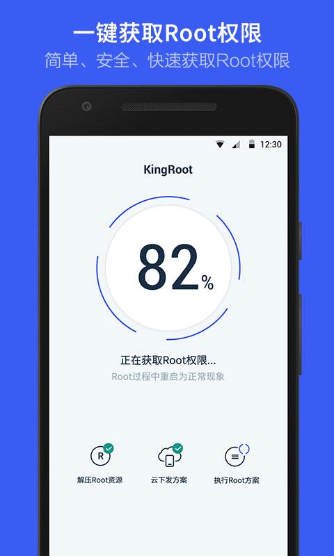 KingRoot-应用截图