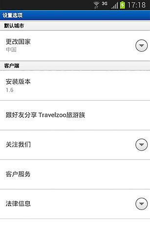 旅遊必備免費app推薦|Travelzoo旅游族線上免付費app下載|3C達人阿輝的APP