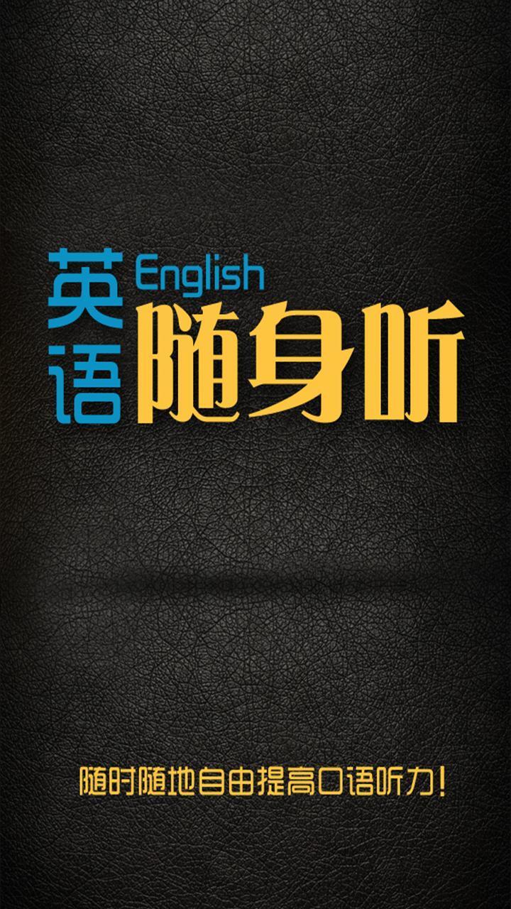 英语随身听|玩生產應用App免費|玩APPs