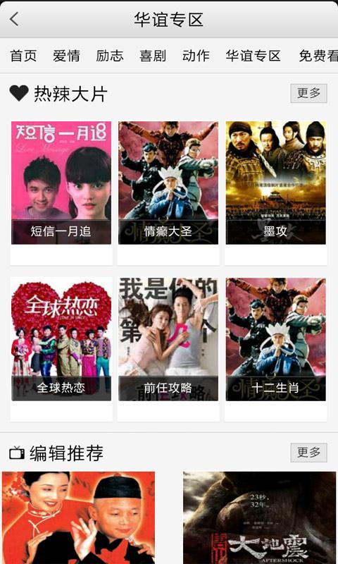 玩免費媒體與影片APP|下載华谊微电影-视频播放器 app不用錢|硬是要APP
