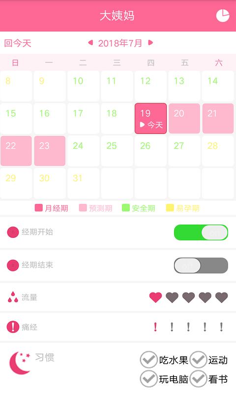 小月月-应用截图