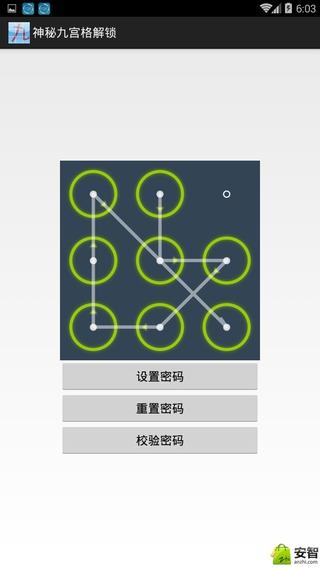神秘九宫格解锁-应用截图