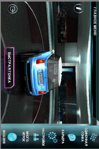 都市赛车5中文版-应用截图