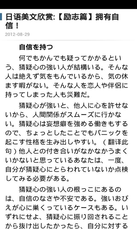 玩生產應用App|随身学日语免費|APP試玩