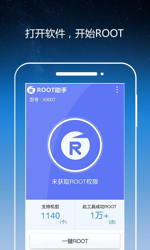 Root助手-应用截图