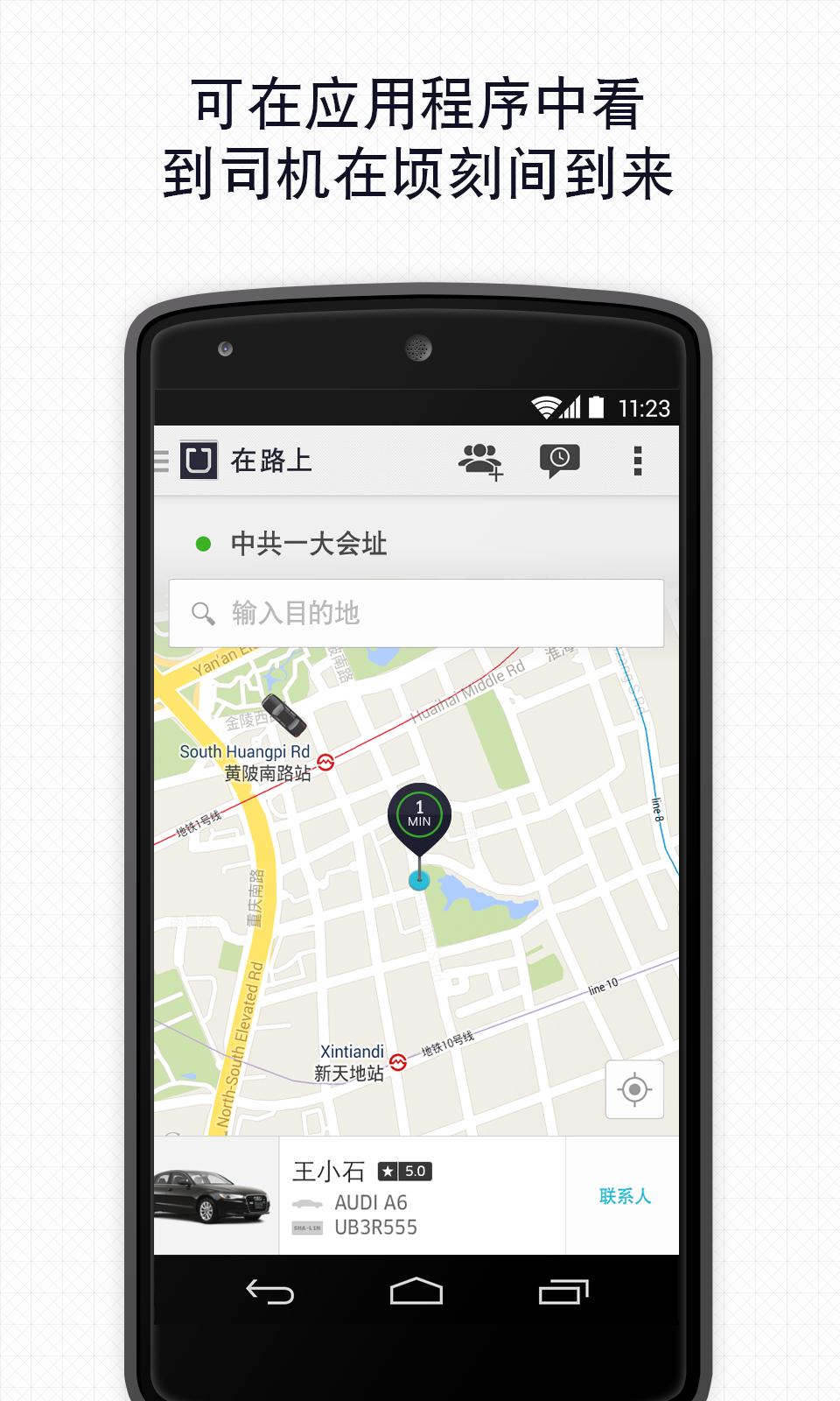 台灣大車隊55688:在App Store 上的App - iTunes - Apple
