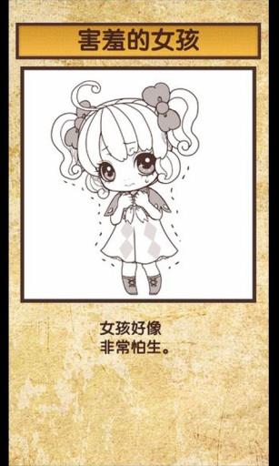 【免費遊戲App】我与雪之少女(汉化版)-APP點子