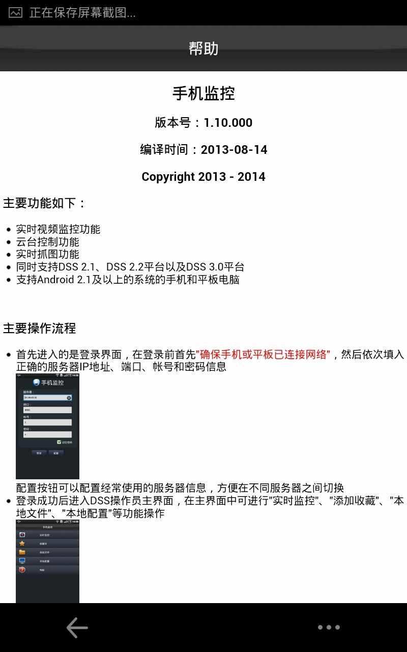 【免費工具App】手机监控-APP點子