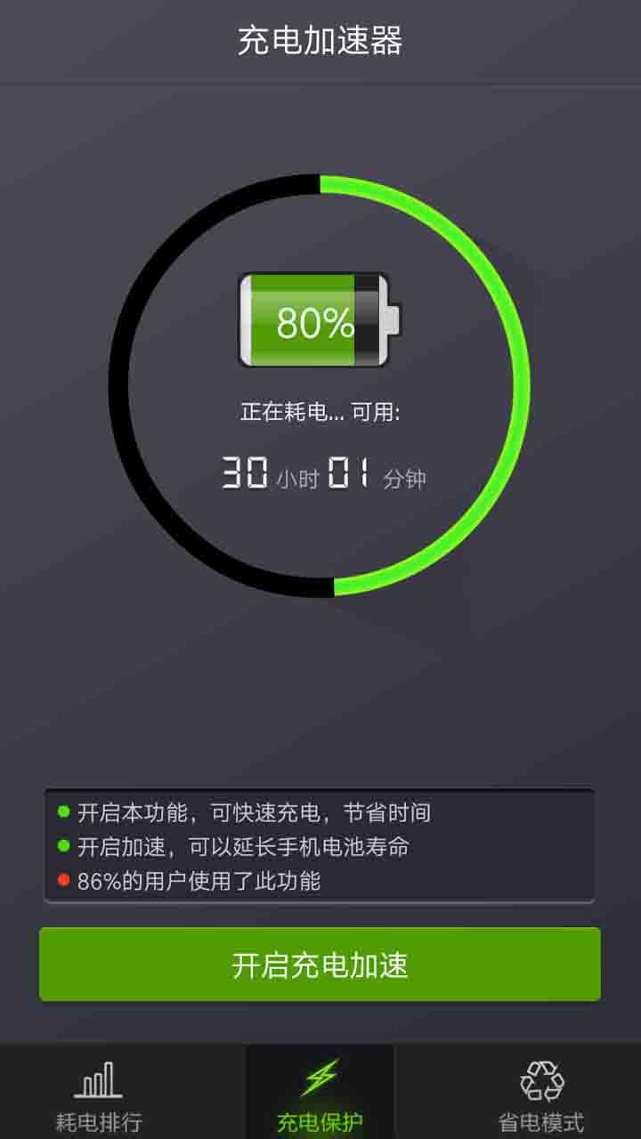 万能充电加速器-应用截图