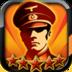 世界征服者2(破解版) 棋類遊戲 App LOGO-硬是要APP