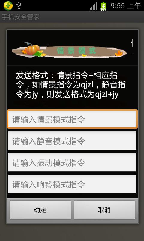 【免費工具App】手机安全管家-APP點子