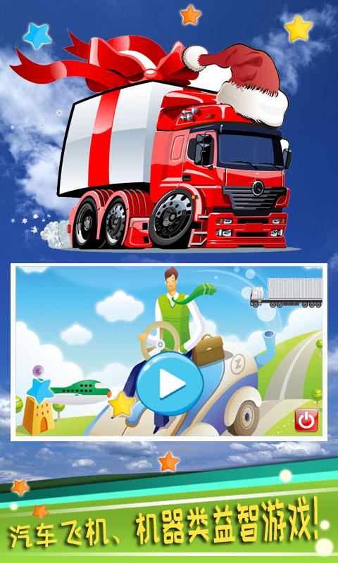 儿童汽车游戏-应用截图