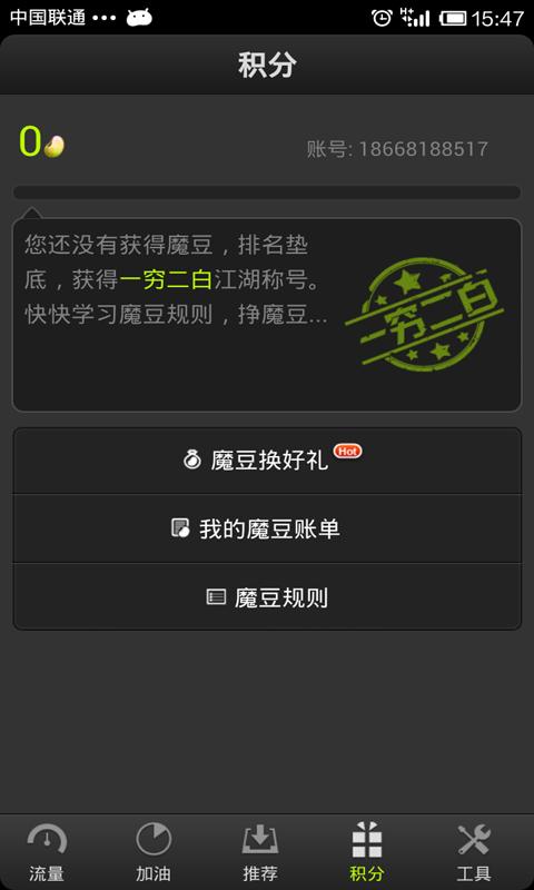 玩工具App|魔品流量管家免費|APP試玩