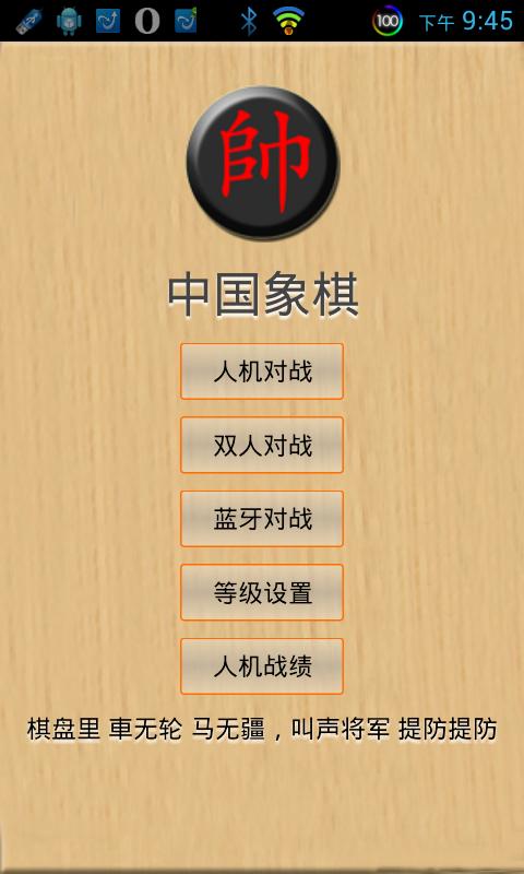 蓝牙中国象棋
