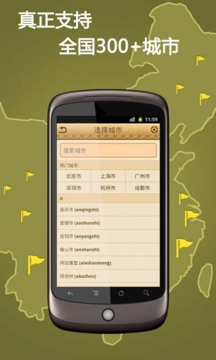 【免費生活App】老司机-APP點子
