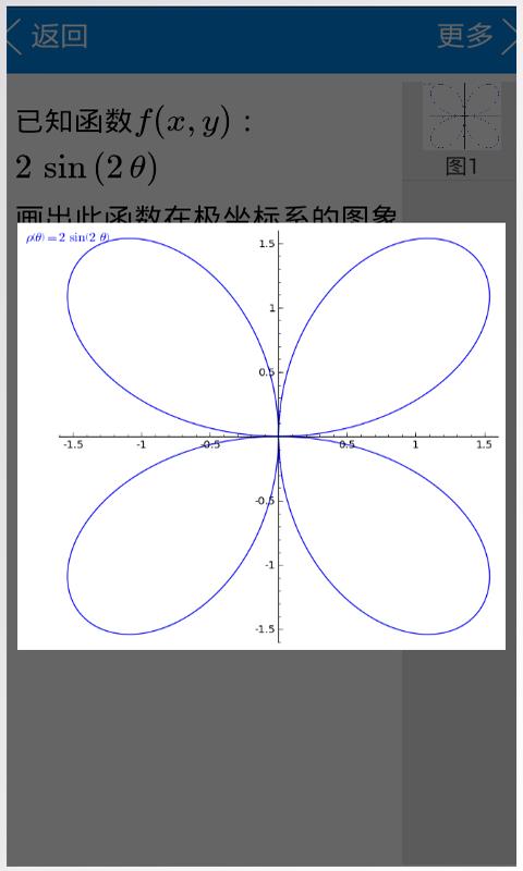 数学解题大师