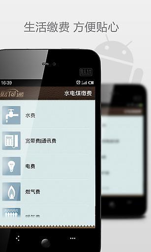 QQ财付通-应用截图