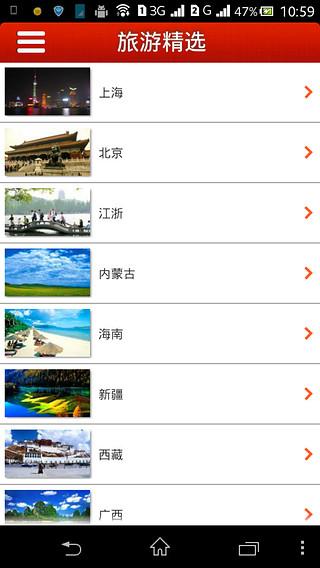 玩旅遊App 去哪免費 APP試玩