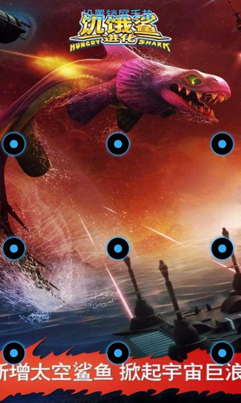 饥饿鲨进化破解指纹解锁-应用截图