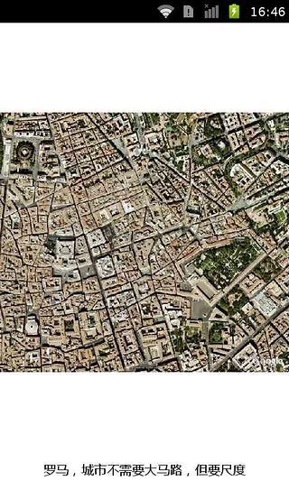 谷歌城市地图卫星 高清版