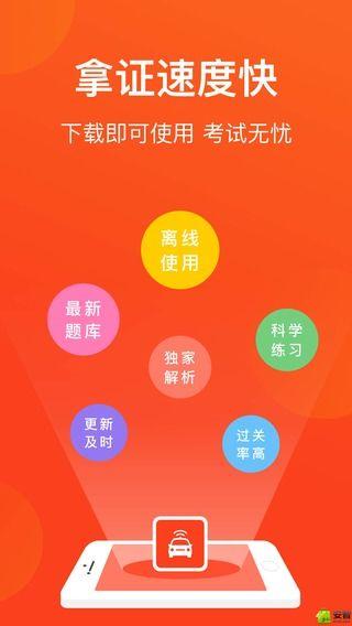天津网约车考试-应用截图
