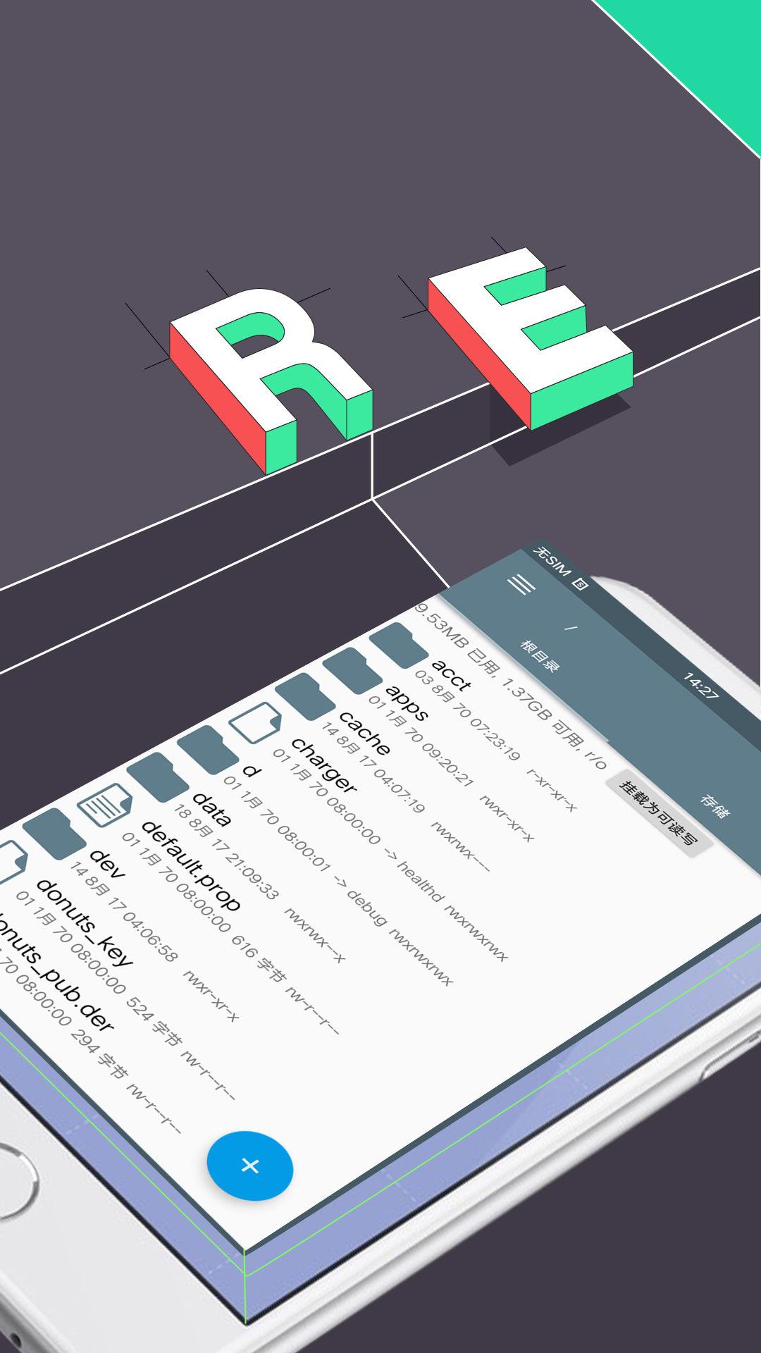 RE文件管理器-应用截图